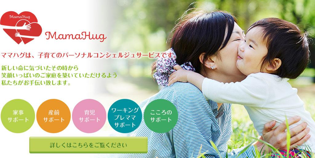 toppage_mamahug.jpg